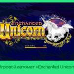 Игровой автомат «Enchanted Unicorn» – бесплатно и без регистрации