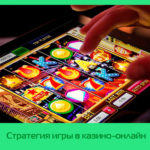 Стратегия игры в казино-онлайн «Супер Слотс»