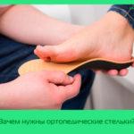 Зачем нужны ортопедические стельки?