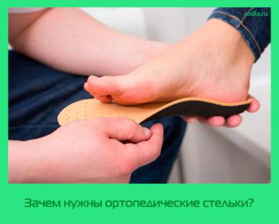 Зачем нужны ортопедические стельки