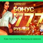 Как получить бонусы в казино Азимут 777 без блокировки?