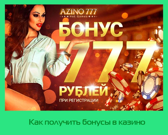 как получить в азино 777 рублей