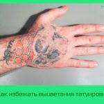 Как избежать выцветания татуировки?