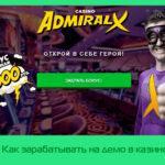 Как зарабатывать на демо в казино Admiral XXX?