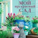 Татьяна Шиканян — Мой прекрасный сад (2014) pdf