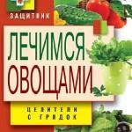 Дарья Нестерова — Лечимся овощами. Целители с грядок (2015) rtf, fb2