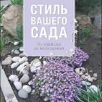 О. В. Воронова — Стиль вашего сада (2014) pdf