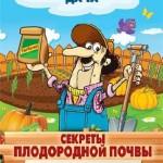 Сергей Кашин — Секреты плодородной почвы. Самые эффективные удобрения (2015) fb2