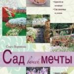 Воронова О.В. — Сад вашей мечты (2012) rtf, fb2