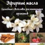 Н. Бойко — Эфирные масла. Целебные свойства растительных ароматов (2015) pdf