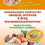 С. Королькова — Максимальное количество овощей, фруктов и ягод при минимальной нагрузке (2012 ) pdf,fb2,rtf