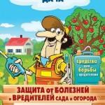 Сергей Кашин — Защита от болезней и вредителей сада и огорода. Эффективная борьба с сорняками (2015) fb2