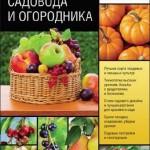 Д. Г. Хессайон — Библия садовода и огородника (2014) pdf
