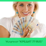 Услуги от «КРЕДИТ 77 RUS»