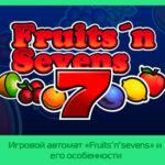 Игровой автомат «Fruits'n'sevens» и его особенности