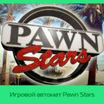 Игровой автомат Pawn Stars в Джойказино