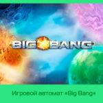 Играть на деньги в игровой автомат «Big Bang»