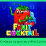 Клубника из автомата «Fruit Cocktail» в казино Фараон