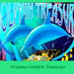 Играем «Dolphin Treasure» в официальном казино Вулкан