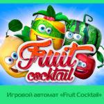 Игровой автомат «Fruit Cocktail» — как играть на деньги