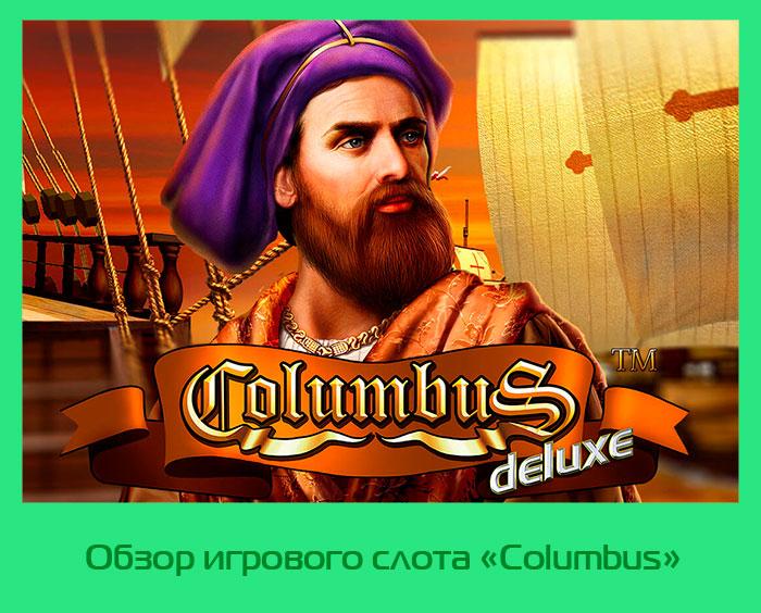 Обзор игрового автомата columbus deluxe вулкан