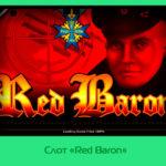 Слот «Red Baron» в казино Вулкан