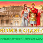 Игровой автомат «Rome and Glory» играть бесплатно онлайн