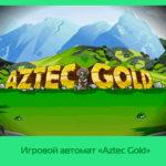 Игровой автомат «Aztec Gold» в клубе Вулкан