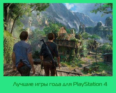 Лучшие игры года для PlayStation 4