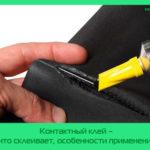 Контактный клей – что склеивает, особенности применения