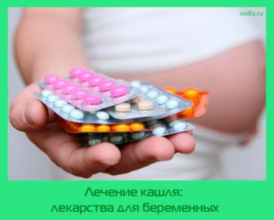 Лечение кашля: лекарства для беременных