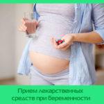 Прием лекарственных средств при беременности