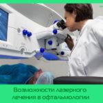 Возможности лазерного лечения в офтальмологии