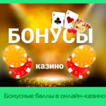 Бонусные баллы в онлайн-казино «FreePlay»