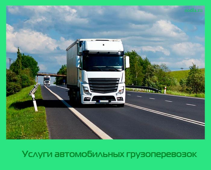 Услуги автомобильных грузоперевозок