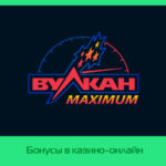 Бонусы в казино-онлайн «Vulkan Maximum»