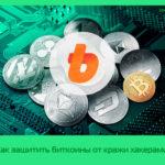 Как защитить биткоины от кражи хакерами?