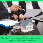 Приобретение квартиры через агентство — способ обезопасить сделку