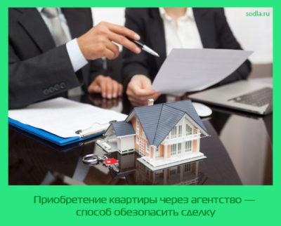 Приобретение квартиры через агентство